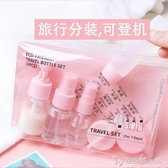 旅行分裝瓶酒精噴霧瓶旅游套裝小樣瓶便攜護膚化妝品空瓶子小噴壺「安妮塔小鋪」