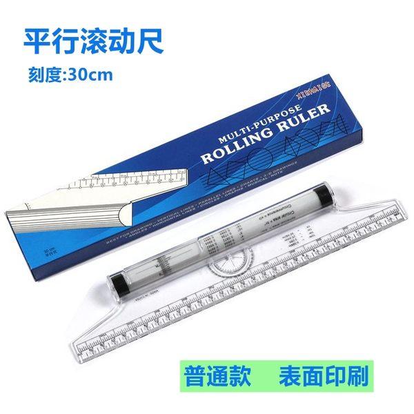 尺子 平行尺 制圖滾輪平衡尺 多用繪圖設計滾動平移尺30cm 年尾牙提前購