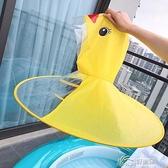 兒童網紅神器飛碟雨衣帽女童小黃鴨斗篷式雨披寶寶雨具男孩幼兒園 好樂匯
