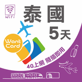 【Want Card】泰國上網卡 5日不降速 4G上網 吃到飽上網SIM卡 網卡 漫遊卡