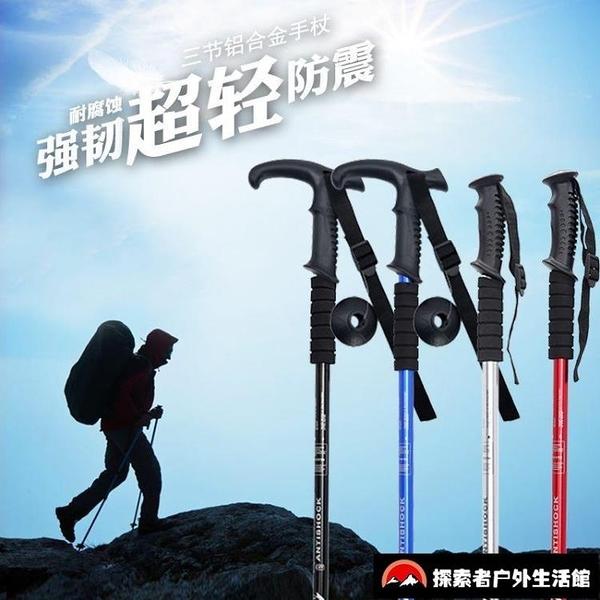 登山杖戶外徒步野營爬山裝備多功能手杖伸縮鋁合金超輕行走徒步杖【探索者戶外生活館】