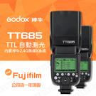 【刪除中10901】合併賣場 Godox 神牛 TT685 機頂閃光燈 TTL 2.4G無線 公司貨 For Fujifilm
