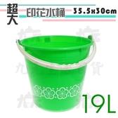 【九元生活百貨】超大印花水桶/19L 塑膠水桶 萬能桶 儲水桶 台灣製