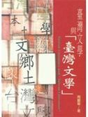 (二手書)臺灣文學與「臺灣文學」