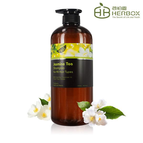 荷柏園Herbox 茉莉綠茶洗髮精 1000ml
