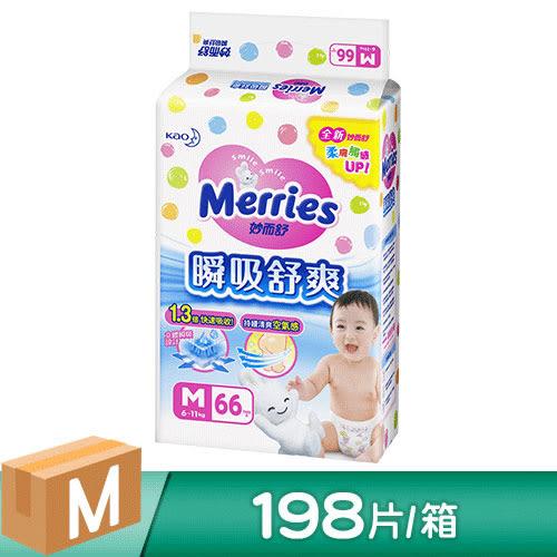 妙而舒 瞬吸舒爽紙尿褲M(箱購66片X3包)【花王旗艦館】