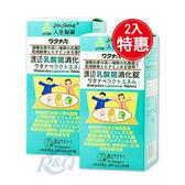(2盒優惠組) 專品藥局 人生製藥 渡邊 乳酸菌消化錠 300粒*2【2005657】