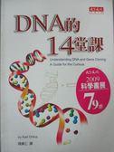 【書寶二手書T6/科學_IBG】DNA的14堂課_得利卡, Karl Drlica