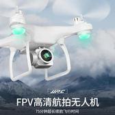 店長推薦 高清專業航拍無人機遙控飛機超長續航模直升機兒童玩具四軸飛行器