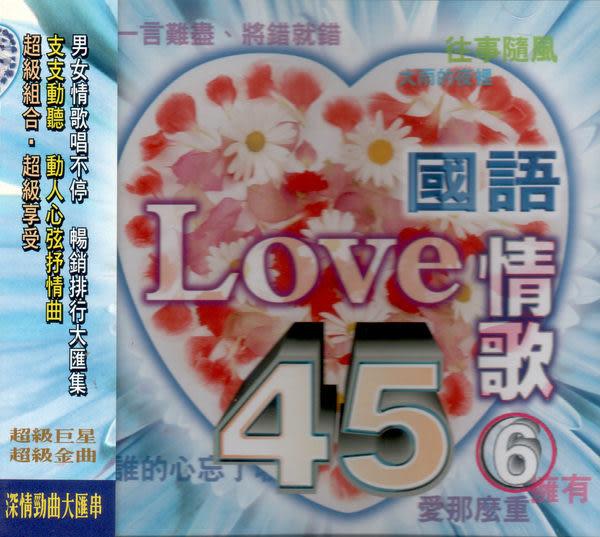 國語情歌 45 第六輯 CD  (音樂影片購)