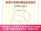 簡體書-十日到貨 R3YY【促進中部地區崛起發展報告(2006-2011)(L)】 9787010104454 人民出版