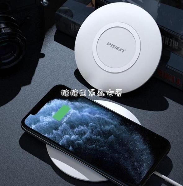 iPhone11無線充電器15W適用xr安卓P20蘋果11pro華為mate30小米10手機P30閃充糖糖日繫森女屋