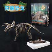 仿真動物恐龍化石骨架考古挖掘玩具霸王龍劍龍拼裝兒 3C優購