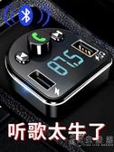 車載MP3播放器多功能5.0藍芽接收器音樂U盤汽車點煙器車載充電器 小時光生活館