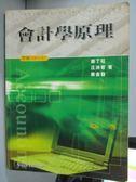 【書寶二手書T4/大學商學_YBS】會計學原理與應用9/e(下冊)_鄭丁旺