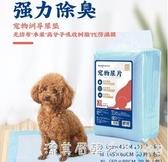 提莫狗狗尿墊寵物貓尿布用品除臭尿片泰迪尿不濕吸水墊加厚100片 漾美眉韓衣