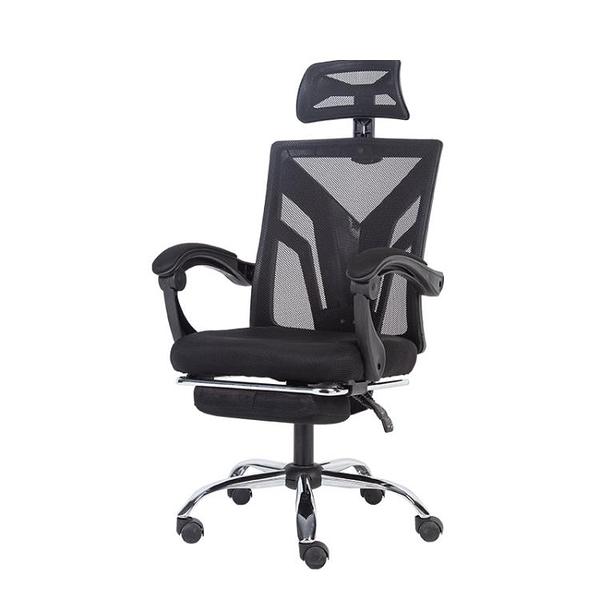 電腦椅家用 網布辦公椅升降旋轉電競座椅宿舍椅子特價可躺午休椅 安雅家居館