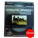 kenko REALPRO PROTECTOR 保護鏡 55mm 新版鍍膜 防潑水防塵抗油汙 多層鍍膜
