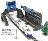 軌道車  仿真高鐵動車軌道兒童玩具電動和諧號列車軌道套裝男孩Igo  coco衣巷