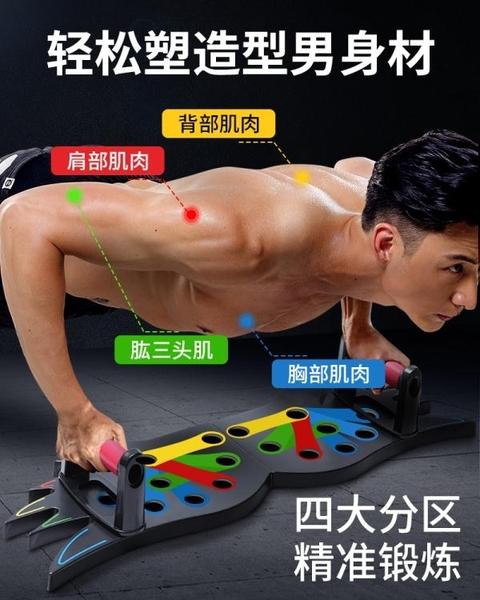 俯臥撐訓練板支架男士家用器材工字型多功能健身板綜合練習輔助器 風馳