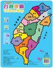 【上羊】台灣拼圖 ← 拼圖 地圖 益智 玩具 認知 地理