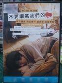 挖寶二手片-K17-022-正版DVD*日片【不要嘲笑我們的性】-改編日本41屆文藝賞大獎暢銷小說-松山建一