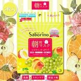 日本 BCL Saborino 早安面膜 (清新麝香葡萄) 5枚入【31168】