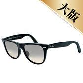 台灣原廠公司貨-【Ray-Ban 雷朋 太陽眼鏡】2140F-901/32 -54 亞洲加高鼻墊款墨鏡-漸層灰鏡面-大版