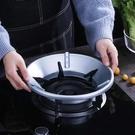 瓦斯節能罩 家用燃氣灶臺聚火節能罩廚房瓦斯灶防風罩通用型 晶彩 99免運
