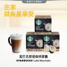 【雀巢】星巴克拿鐵咖啡膠囊 (共36顆/...
