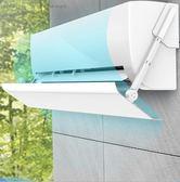 冷氣擋風板 空調擋風板防直吹罩遮風出風口檔板空調盾導風板月子擋冷【快速出貨八五折優惠】