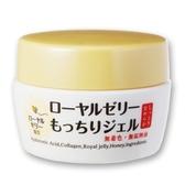 OZIO 歐姬兒 蜂王乳凝露(75g)【優.日常】