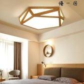 北歐臥室燈簡約現代實木創意幾何木燈具