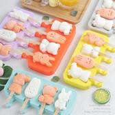 雪糕模具家用做冰棒冰棍冰淇淋冰糕的硅膠磨具自制凍冰塊兒童可愛 雙12購物節