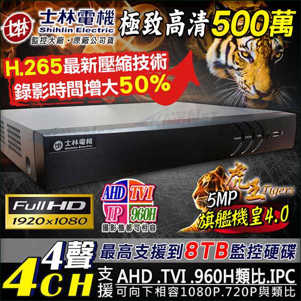 監視器攝影機 KINGNET 士林電機 H.265 500萬 HD 4路4聲高清TVI AHD DVR 1080P/720P/類比 網路監控主機