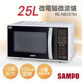 超下殺【聲寶SAMPO】25L微電腦微波爐 RE-N825TM