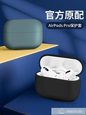 耳機盒3s超薄透明軟殼無線耳機套 微愛家居生活館