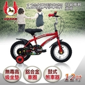 《飛馬》12吋打氣專利童車-紅