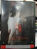 挖寶二手片-C02-067-正版DVD-日片【終極咒怨:白衣老婦X黑色少女】-咒怨10週年特別版(直購價)