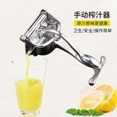 加厚手動榨汁機 鋁制壓汁器 mj4104【棉花糖伊人】