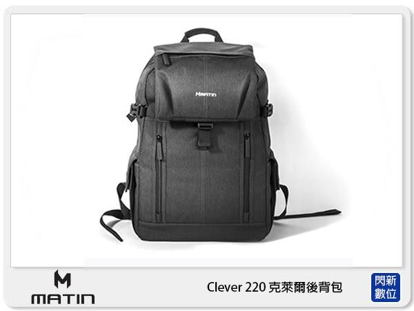 Matin Clever 220 克萊爾 後背包 相機包 (立福公司貨)