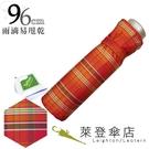 雨傘 萊登傘 超撥水 格紋布 三折傘 便攜 不夾手 Leotern (橘褐格紋)