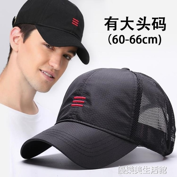 帽子男夏天薄大頭圍棒球帽戶外韓版潮速干網帽大碼遮陽透氣鴨舌帽 優樂美