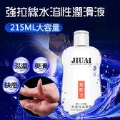 按摩油 潤滑液 推薦 JIUAI 久愛‧新配方強拉絲水溶性潤滑液 215ml【575082】