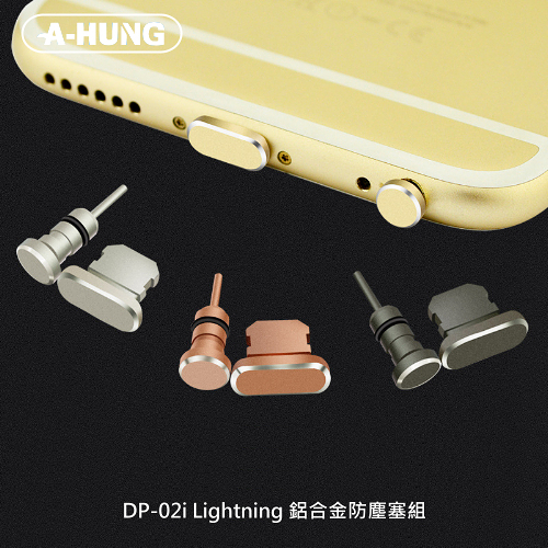 iPhone 鋁合金防塵塞組 金屬防塵塞 耳機塞 充電塞 適用 蘋果手機 防塵套 防塵蓋