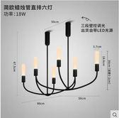 美術燈 吊燈 北歐後現代客廳臥室書房鐵藝LED簡歐蠟燭吊燈-(直排6燈)
