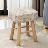 凳子時尚小板凳創意成人家用懶人客廳軟坐墩個性可愛沙發木頭凳子 艾尚旗艦店