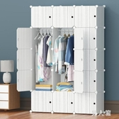 組合衣櫃 簡易衣柜塑料布藝組裝租房掛衣櫥臥室實木學生宿舍小收納柜可拆卸WL1105【男人範】