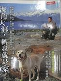 【書寶二手書T2/地圖_HJQ】海角天涯轉身就是家_褚士瑩