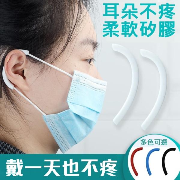 口罩神器 口罩繩耳挂調節神器口罩耳掛(單個販售) 72962
